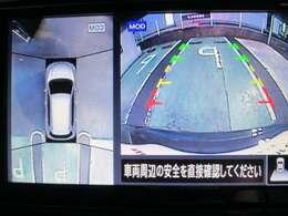 移動物検知機能付きアラウンドビューモニターが駐停車時に真上から見た車全体の様子をナビの画面で表示してくれます。