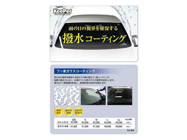 Bプラン画像:納車時にピカピカツヤツヤのお車に乗りたくないですか?当社はKEEPERコーティングプロショップですので、ぜひコーティングもお任せください。
