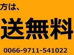 当店への支払金額は88万円です。詳細は店頭に電話を下さい。00669711541022