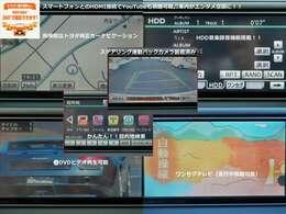 HDD音楽録音・ワンセグTV・DVDビデオ再生の高機能ナビ♪ スマホとのHDMI接続でナビ画面にスマホ映像を表示可能!! バックカメラ・ETC・フリップダウンモニターも装着済みとなっております♪