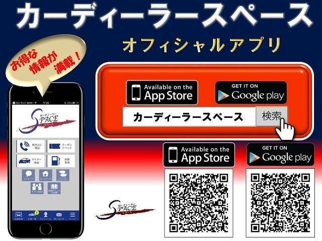 ◆当社【T-SPACE】のスマホ公式アプリになります。在庫最新情報やその他 緊急の時などにお役立ちする情報が盛り沢山!画像の QRコードよりダウンロード出来ますので是非ご活用ください。