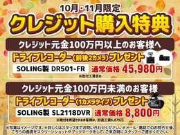 10月-11月限定企画。クレジットでご購入いただくと、クレジット元金により、どちらかのドライブレコーダーをプレゼント! 車のマストアイテム「ドラレコ」をお得に手に入れるチャンス!