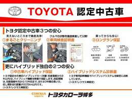 【トヨタ認定中古車】この車両はトヨタ認定中古車です。トヨタ認定中古車とは「安心1」まるごとクリーニング、「安心2」車両検査証明書付、「安心3」ロングラン保証付。の3つの安心がセットになったクルマです。
