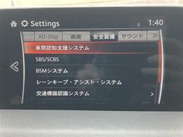 【車間認知支援システム/SBS・SCBS/BSMシステム/レーンキープアシストシステム/交通標識認識システム】