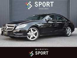 メルセデス・ベンツ CLSクラス CLS350 ブルーエフィシェンシー AMGスポーツパッケージ ユーザー様下取り車 サンルーフ 純正ナビ