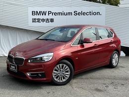 BMW 2シリーズアクティブツアラー 218d ラグジュアリー 認定保証黒レザーLEDシートヒーター