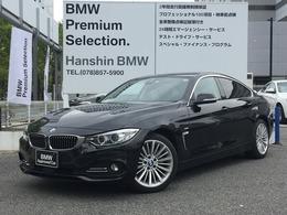 BMW 4シリーズグランクーペ 420i ラグジュアリー 茶革ACCシートヒーターBカメラPDCセンサー