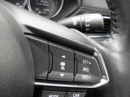 こちらのレーダークルーズコントロールは車速だけではなく前方車両との車間距離も保ってくれます。
