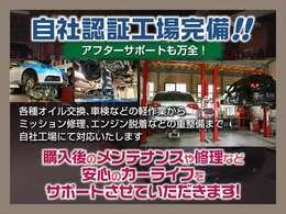 自社認証工場を完備しているのでアフターサポートもご安心ください!