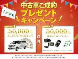 ☆選べるご成約プレゼント/2021年1月31日まで☆「下取り査定にプラス5万円」または「オプション品5万円相当プレゼント」のどちらかをお選びいただけます。ご契約時に『キャンペーンを見た』とお伝えください♪