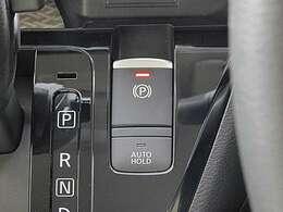 スイッチ操作で作動できる電動サイドブレーキを装備!また、信号待ちなどの停車時にブレーキペダルから足を離しても停車状態を維持することができるブレーキオートホールドスイッチも装備しています。
