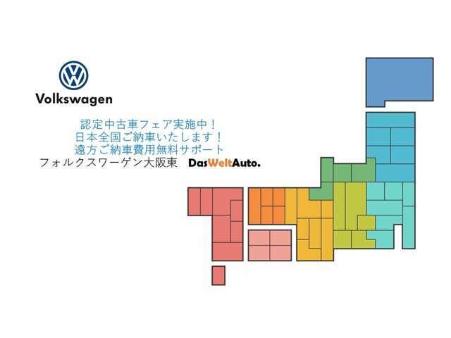 認定中古車フェア対象車・日本全国ご納車いたします!遠方納車費用無料!