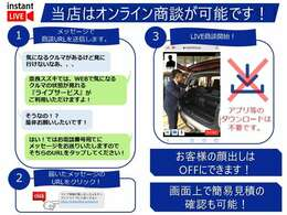 当店ではオンライン商談を実施しています。遠方の方でも、ご来店しているかのように現車を確認出来ます!!