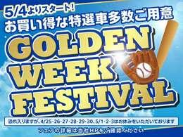5月4日よりゴールデンウィークフェスティバル☆開催!盛りだくさんのイベント、特典をご用意しております。ぜひこの機会にご来店くださいませ!!早い者勝ちですので、ご検討はお早めに!