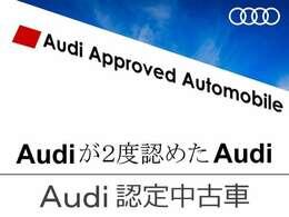 ■安心のアウディ認定中古車 メーカー指定の厳しい選定基準をクリアしたお車を、時間をかけ丁寧に仕上げてお届け致します。全国対応の認定中古車保証が付帯されますので、県外の方も安心です。