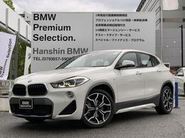 BMW X2 sドライブ18i MスポーツX DCT 1オーナーコンフォートPKGシートヒーター