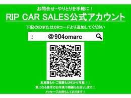 RIP CAR SALES公式ラインです。お問合せ・やり取りを手軽に行えます。気になる箇所のお写真や動画もお送りします。