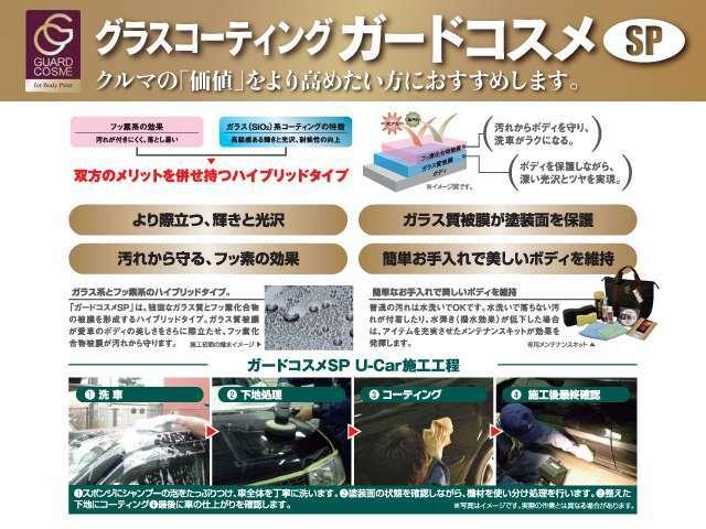 U-Carをキレイなまま永く乗りたい方におすすめ!U-Carにもボディコーティング!簡単なお手入れで、ボディの美しい輝きを維持します!