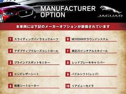 【XE S】の主なメーカーオプション一覧になります。その他、標準装備も多数!装備に関する質問もぜひお気軽にお問い合わせください♪