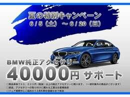 ☆夏の特別キャンペーンBMW純正アクセサリー40,000円サポート☆6/5~6/20限定(6月登録が条件です)商品単体で40,000円(税抜き)以上のアクセサリーに限ります。(一部対象外の商品がございます)