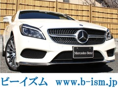 メルセデス・ベンツ CLSクラスシューティングブレーク の中古車 CLS220 ブルーテック AMGライン ディーゼルターボ 神奈川県横浜市都筑区 347.0万円
