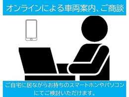 オンラインによる車両案内、ご商談をお持ちのパソコン・スマートホンにて実施しています。