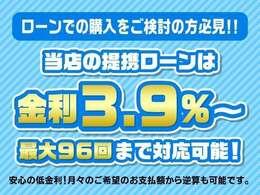 ★ローンでの購入もお任せください★当店ではオートローンのお取り扱いもございます。金利3.9%~、お支払回数は最長96回まで。