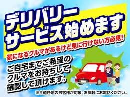 北海道内限定企画!デリバリーサービスを開始いたします。気になる車はあるが、店頭に行けない方・店舗に来店が不安な方必見!!ご自宅にご希望のお車をお持ちいたします。(事前にご予約・商談が必要となります)
