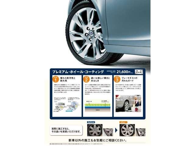 Bプラン画像:別途ホイールコーティング21、600円も承っております。