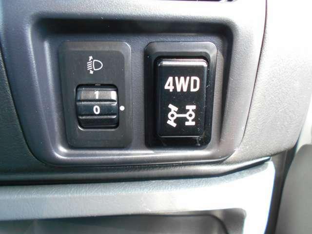 4WD切り替えも簡単。
