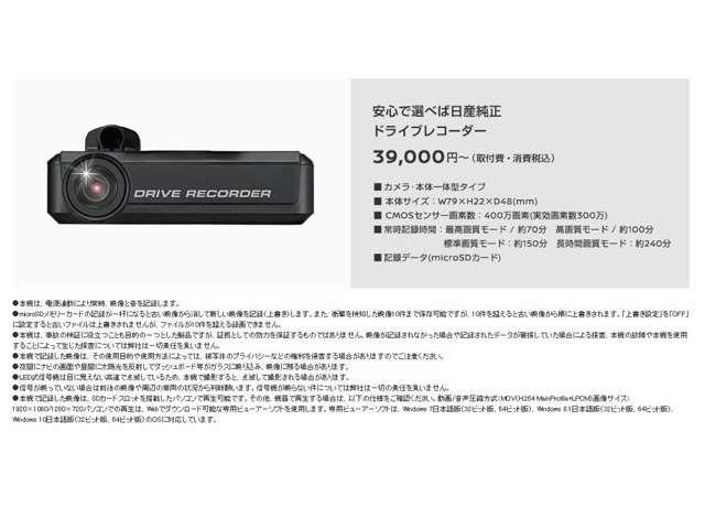 Bプラン画像:■カメラ:本体一体型タイプ■本体サイズ:W79XH22XD48(mm)■CMOSセンサー画素数:400万画総(実効画素数300万)■常時記録時間:さい高画質モード/約70分 高画質モード/100分