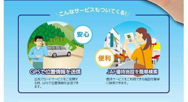 Aプラン画像:GPSで位置情報を送信、出先でロードサービスをご依頼する時、GPSで位置情報を送信できます。JAF優待施設を簡単検索、優待サービスをご利用できる施設を簡単に検索できます。