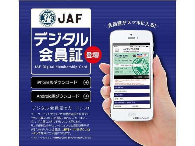 Aプラン画像:デジタル会員証でカードレス、ロードサービスを受けるときや優待施設を利用するときに必要なJAF会員証車内に入れっぱなしでいざ必要なときに手元に無いと困ります。そこで便利なのがスマフォに会員証を表示できる