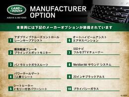こちらの車輛には表記のオプションが装備・装着されております。仕様・装備詳細についての確認は、お気軽にお問い合わせください。