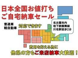日本全国お値打ち納車いたします。(車庫証明・ナンバープレートを取得後お客様のご自宅へお届けいたします。) 当店は名古屋市内 地下鉄鶴舞線 川名駅より徒歩2分とアクセスが良い為、ご来店店頭納車も大歓迎!