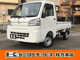 ダイハツ ハイゼットトラック 660 スタンダード 3方開 軽自動車・トラック・フロア5速マニュアル