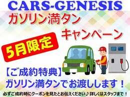 ☆ガソリン満タンキャンペーン実施中☆TEL06-6430-1230 E-mail cars_genesis2007@yahoo.co.jpまで!!☆