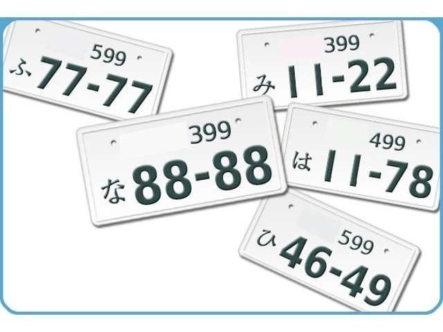Bプラン画像:ご購入いただきました『愛車』に、お好きな番号をナンバーにしてみませんか(^0^)             ※番号によっては、抽選になる場合がございます。 詳しくは、スタッフまでお問い合わせ下さいませ。