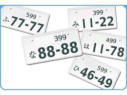 ご購入いただきました『愛車』に、お好きな番号をナンバーにしてみませんか(^0^)             ※番号によっては、抽選になる場合がございます。 詳しくは、スタッフまでお問い合わせ下さいませ。