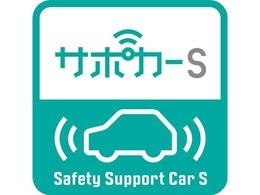 人気のサポカーS!アクセルペタルの踏み間違い時サポートブレーキ搭載!車線逸脱警報機能搭載!うっかり車線をはみ出しそうになったとき警報します。