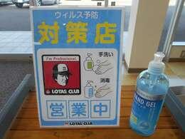 当店ではコロナ感染拡大防止に伴い、マスク着用、手洗い消毒を徹底しております。ご理解ご協力のほど宜しくお願い致します。
