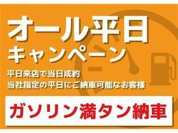 オール平日キャンペーン!ガソリン満タン納車!
