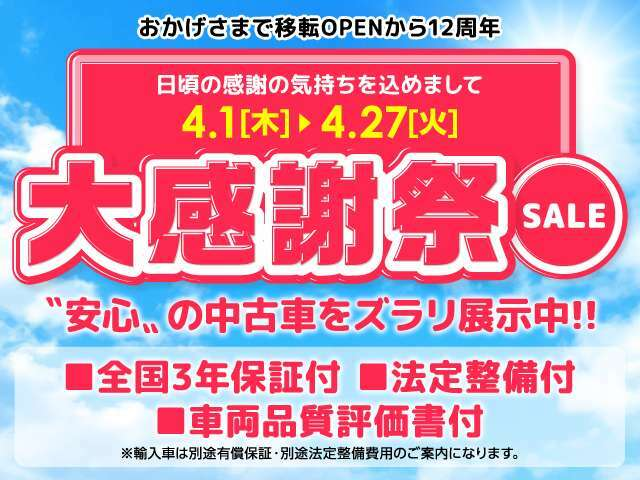 【大感謝祭セール】バージョン北九州店には「車両品質評価書付」の安心の中古車を多数展示!期間中はとにかく高く下取りいたします!この機会にぜひご来店くださいませ!