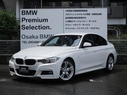 BMW 3シリーズ 320i Mスポーツ ワンオーナー ACC レーンチェンジ LED