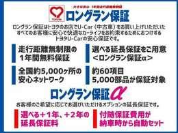 トヨタロングラン保証α全国のトヨタディーラーで修理対応しているので、遠方の方もご安心下さい!