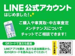 株式会社HNDのLINEがあります。ご質問やご相談などいつでもお待ちしております!!