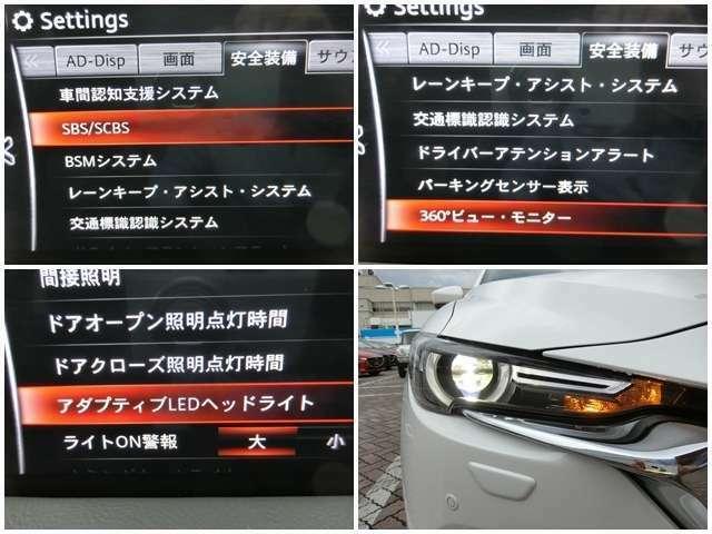 多彩な安全機能を搭載しており安心快適をサポート☆彡 目ヂカラのあるヘッドライトは先進のアダクティブLEDヘッドライト!夜間の安全をスムーズにサポートします☆