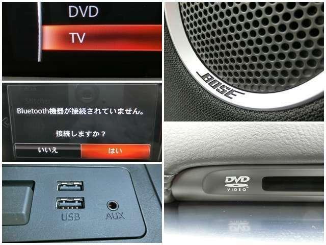 高音質なBOSEサウンドシステム搭載!♪ フルセグTV、DVD、CD、USB(2口)、AUX、もちろんブルートゥース(音楽+ハンズフリー)にも対応しております