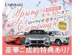春キャンペーン詳細→https://loperaio.co.jp/spring_cam/pc/
