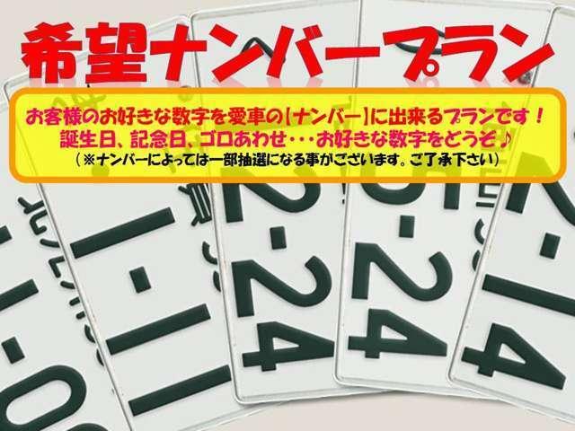 Aプラン画像:お客様のお好きなナンバーを愛車のナンバーにしてみませんか?【記念日】【お誕生日】【ロゴあわせ】等々・・・きっとより一層おクルマに愛着が湧くと思いますよ♪(※一部抽選等により取得できない事がございます)